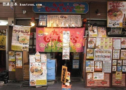 九州JANNGARA拉面秋叶原本店