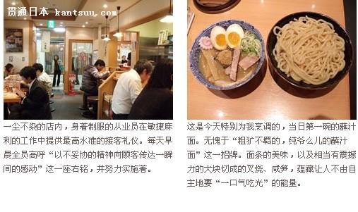 六厘舍-东京人气拉面店