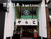 日本东京糕点