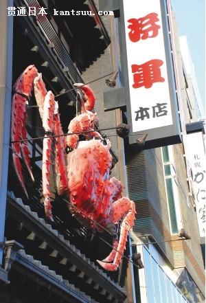北海道蟹肉铁板烧