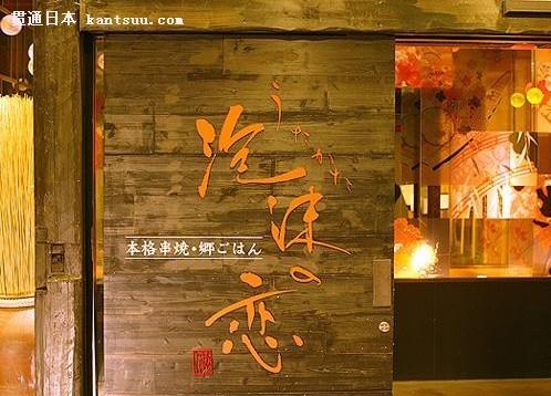 东京泡沫之恋居酒屋