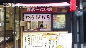 边走边淘东京大街上的美味