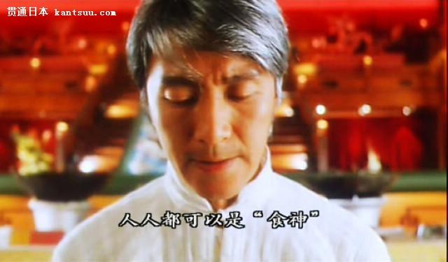 中华厨子如何在日本烹制好料理