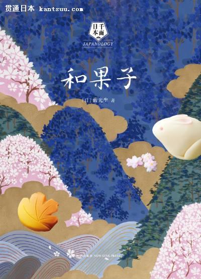 千面日本系列之《和果子》
