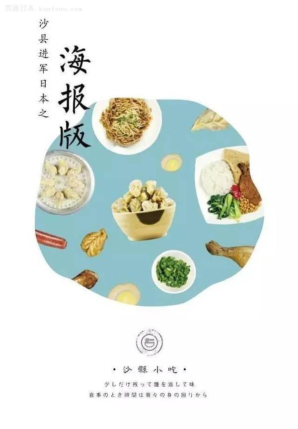 沙县小吃全面入侵日本,画风突变!餐饮圈都不淡定
