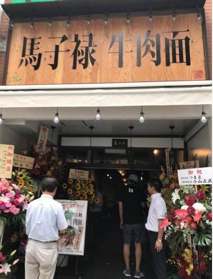兰州拉面在日本东京开幕首日 老板愿所有人都能尝到美味
