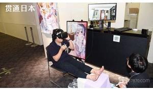 """宅男福利!日本虎之穴推出""""VR放松"""" 美少女为"""