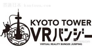 日本京都塔将在120米高空举办VR蹦极祭 惊险刺激